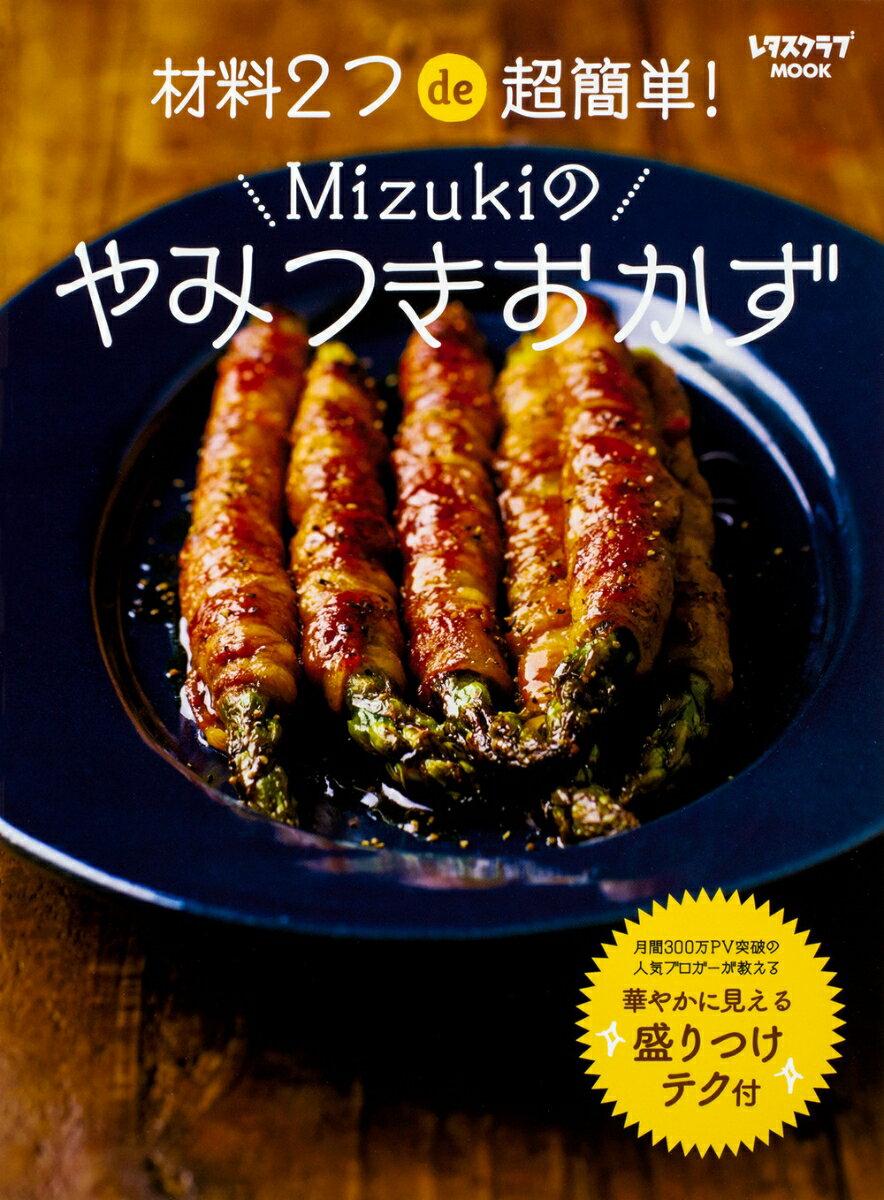 材料2つde超簡単! Mizukiのやみつきおかず (レタスクラブムック) [ Mizuki ]