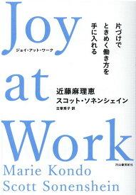 Joy at Work 片づけでときめく働き方を手に入れる [ 近藤 麻理恵 ]