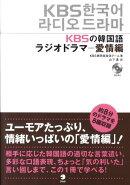 KBSの韓国語ラジオドラマ(愛情編)