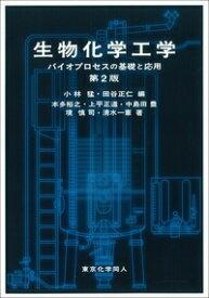 生物化学工学 バイオプロセスの基礎と応用 第2版 [ 小林 猛 ]
