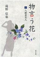物言う花(3)