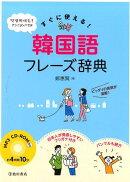 MP3 CD-ROM付き すぐに使える!韓国語フレーズ辞典