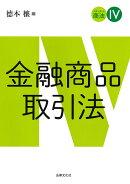 スタンダード商法4 金融商品取引法