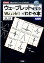 ウェーブレット変換がわかる本(実践編) R用Waveletパッケージ「Rwave」 (I/O books) [ 赤間世紀 ]