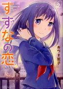 すずなの恋(2)