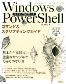 Windows PowerShellコマンド&スクリプティングガイド 動くサンプルで学べる [ 五十嵐貴之 ]