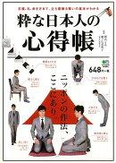 【バーゲン本】粋な日本人の心得帳