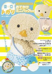 東京トガリオフィシャルファンブック おでかけミニバッグ付き