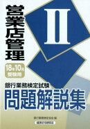 銀行業務検定試験営業店管理2問題解説集(2018年10月受験用)