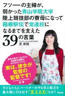 フツーの主婦が、弱かった青山学院大学陸上競技部の寮母になって箱根駅伝で常連校にな