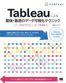Tableauによる最強・最速のデータ可視化テクニック 〜データ加工からダッシュボード作成まで〜