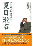 【バーゲン本】ヘタな人生論より夏目漱石