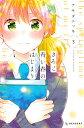 きみと青い春のはじまり(3) (KC デザート) [ アサダ ニッキ ]