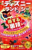 東京ディズニーランド&シー得する裏技ハンディガイド(2016年版)