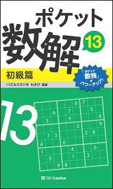ポケット数解13 初級篇 [ パズルスタジオ わさび ]