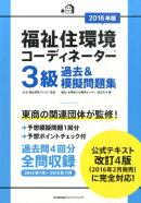 福祉住環境コーディネーター3級過去&模擬問題集(2016年版)