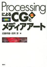 ProcessingによるCGとメディアアート (KS情報科学専門書) [ 近藤 邦雄 ]