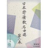 日本抒情歌名曲選(第二巻)新装版