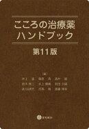 こころの治療薬ハンドブック 第11版