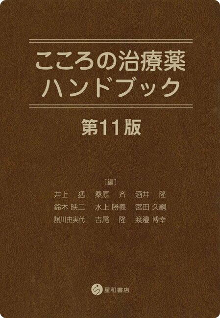 こころの治療薬ハンドブック 第11版 [ 井上 猛 ]