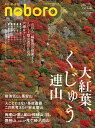 季刊のぼろ Vol.26 [ 西日本新聞社 ]