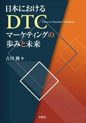 日本におけるDTCマーケティングの歩みと未来
