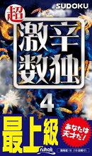 超激辛数独(4)