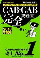 CAB・GAB完全突破法!(2018年度版)