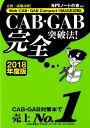 CAB・GAB完全突破法!(2018年度版) [ SPIノートの会 ]