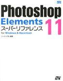 Photoshop Elements 11スーパーリファレンス