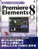 お気に入りvideoをプロデュースPremiere Elements 8