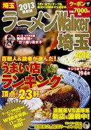 ラーメンWalker埼玉(2013)