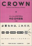ベーシッククラウン中日・日中辞典 小型版