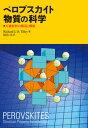ペロブスカイト物質の科学 万能材料の構造と機能 [ Richard J. D. Tilley ]