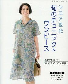 シニア世代旬のチュニック&ワンピース (レディブティックシリーズ)