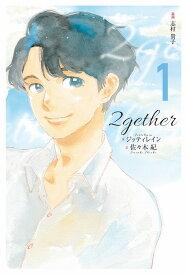 2gether (1) [ ジッティレイン ]