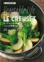 【バーゲン本】ル・クルーゼで作るいちばん野菜がおいしいレシピ [ ル・クルーゼ・ジャポン ]