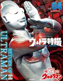 ウルトラ特撮 PERFECT MOOK vol.04 帰ってきたウルトラマン (講談社シリーズMOOK) [ 講談社 ]