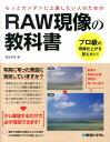 RAW現像の教科書 もっとカンタンに上達したい人のための プロ級の現像 [ 桐生彩希 ]
