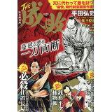 時代劇漫画THE成敗 (GW MOOK)