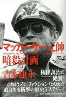 【バーゲン本】マッカーサー元帥暗殺計画