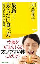 【バーゲン本】最新!太らない食べ方ー健康人新書