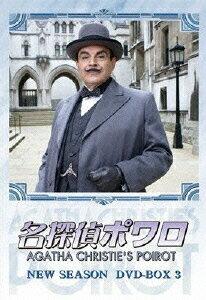 名探偵ポワロ NEW SEASON DVD-BOX 3 [ デヴィッド・スーシェ ]