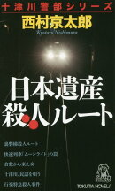 日本遺産殺人ルート