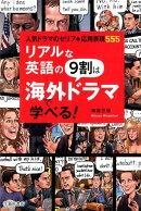 リアルな英語の9割は海外ドラマで学べる!