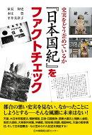 『日本国紀』をファクトチェック 史実をどう歪めているか