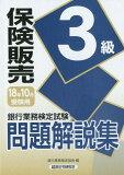 銀行業務検定試験保険販売3級問題解説集(2018年10月受験用)