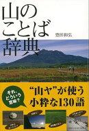 【バーゲン本】山のことば辞典