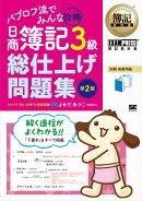 【予約】簿記教科書 パブロフ流でみんな合格 日商簿記3級 総仕上げ問題集 第2版