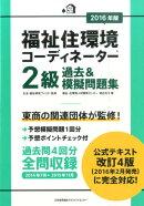 福祉住環境コーディネーター2級過去&模擬問題集(2016年版)